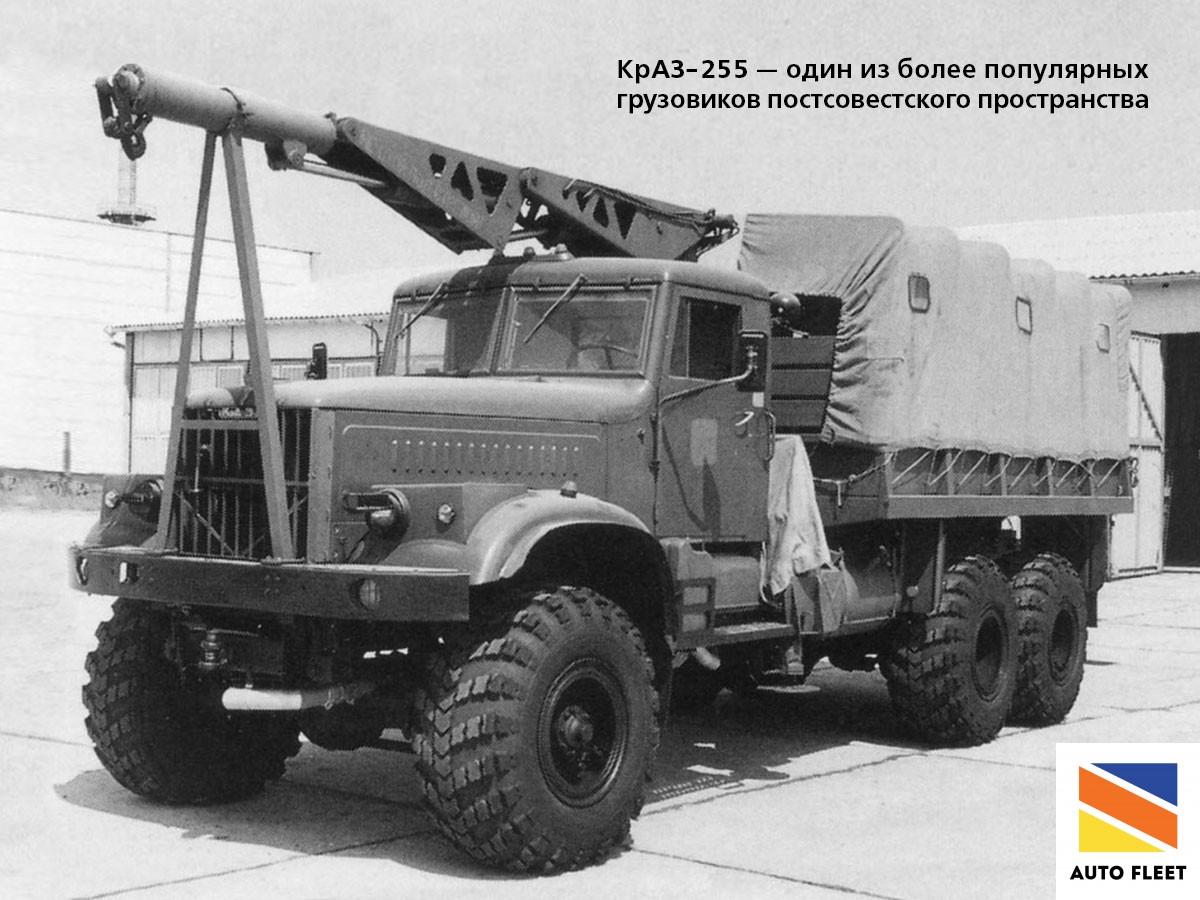 КрАЗ-255 грузовик