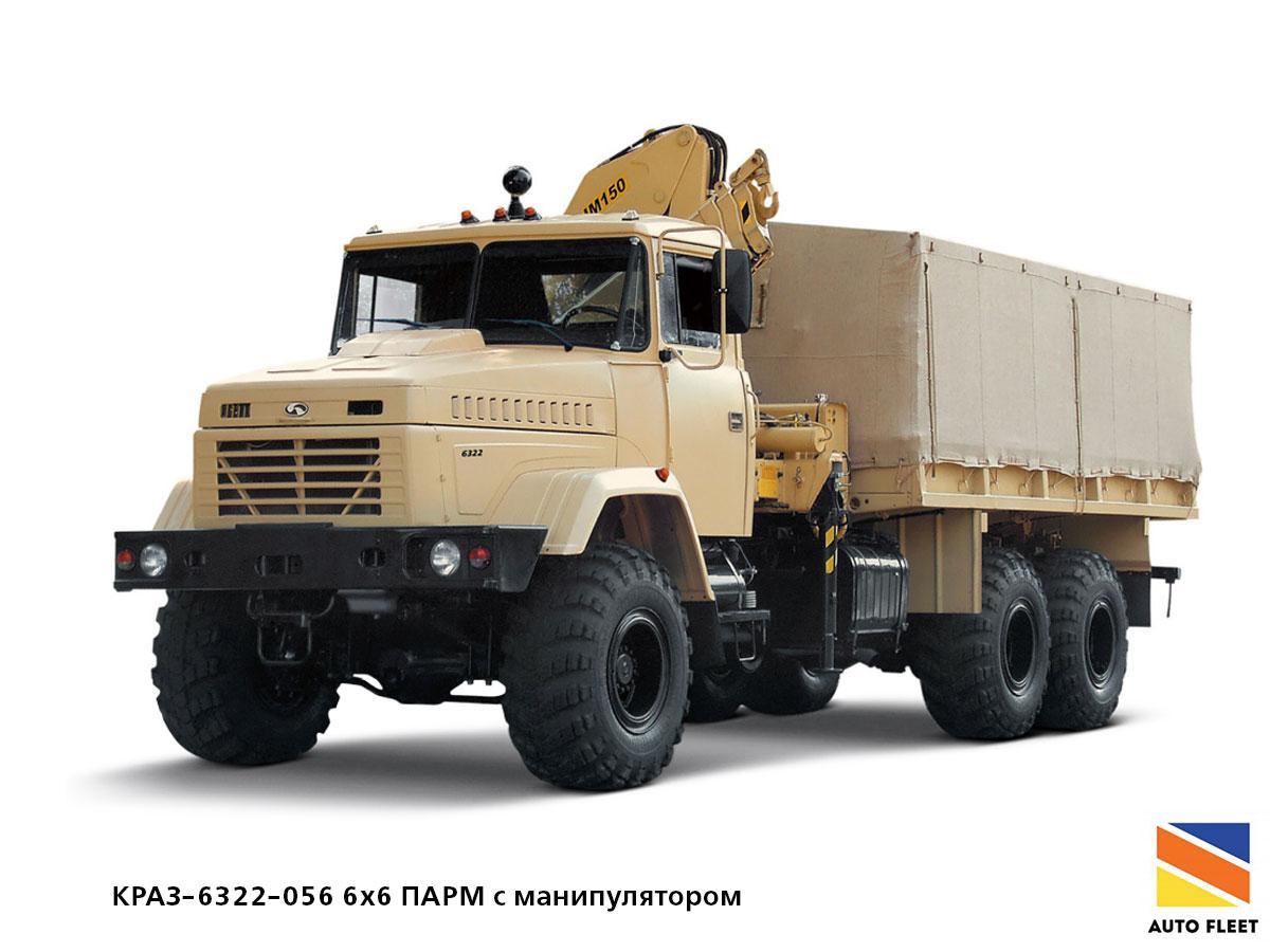 КРАЗ-6322-056 6х6 ПАРМ