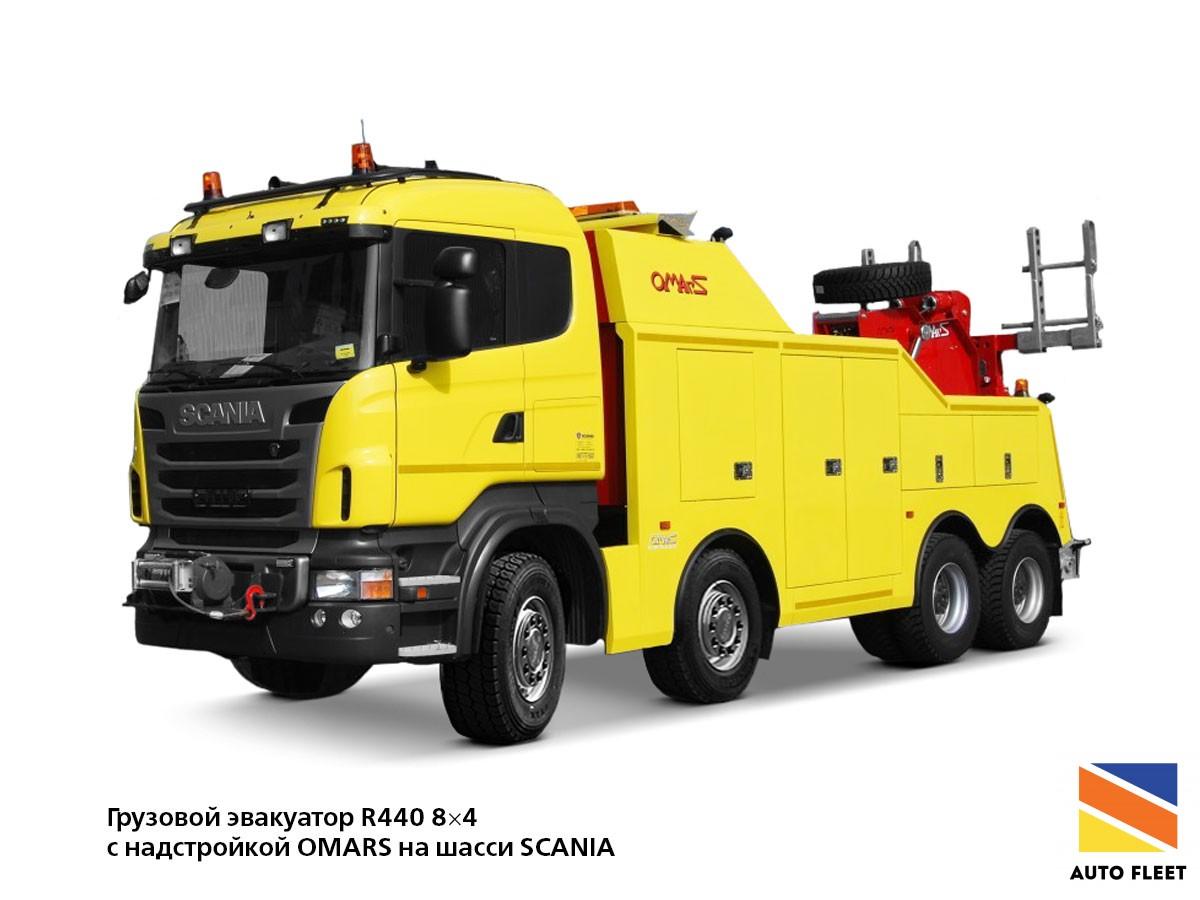 Эвакуатор грузовой R440 8x4 с надстройкой OMARS на шасси SCANIA. Выкуп, продажа