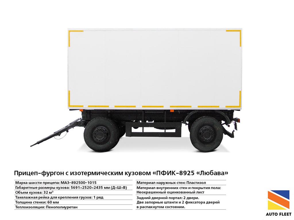 Прицеп фургон с изотермическим-кузовом «ПФИК-8925-«Любава»