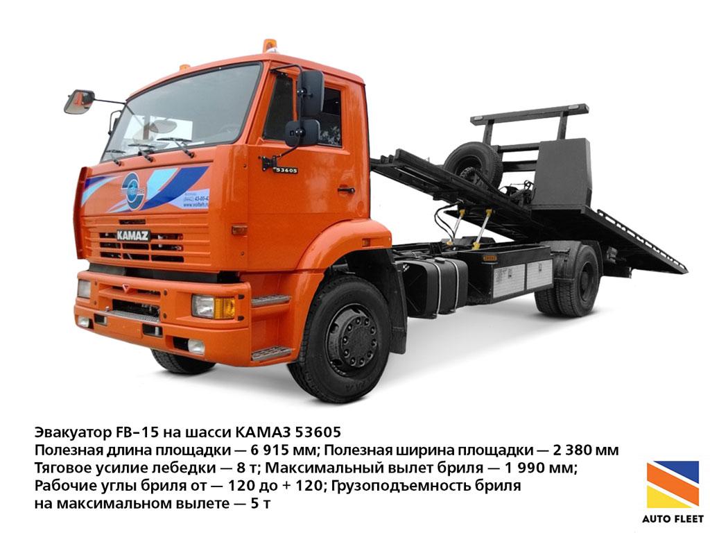 Эвакуатор FB-15 КАМАЗ