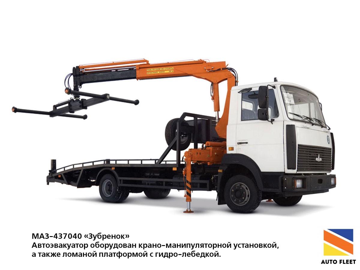 Эвакуатор МАЗ-437040