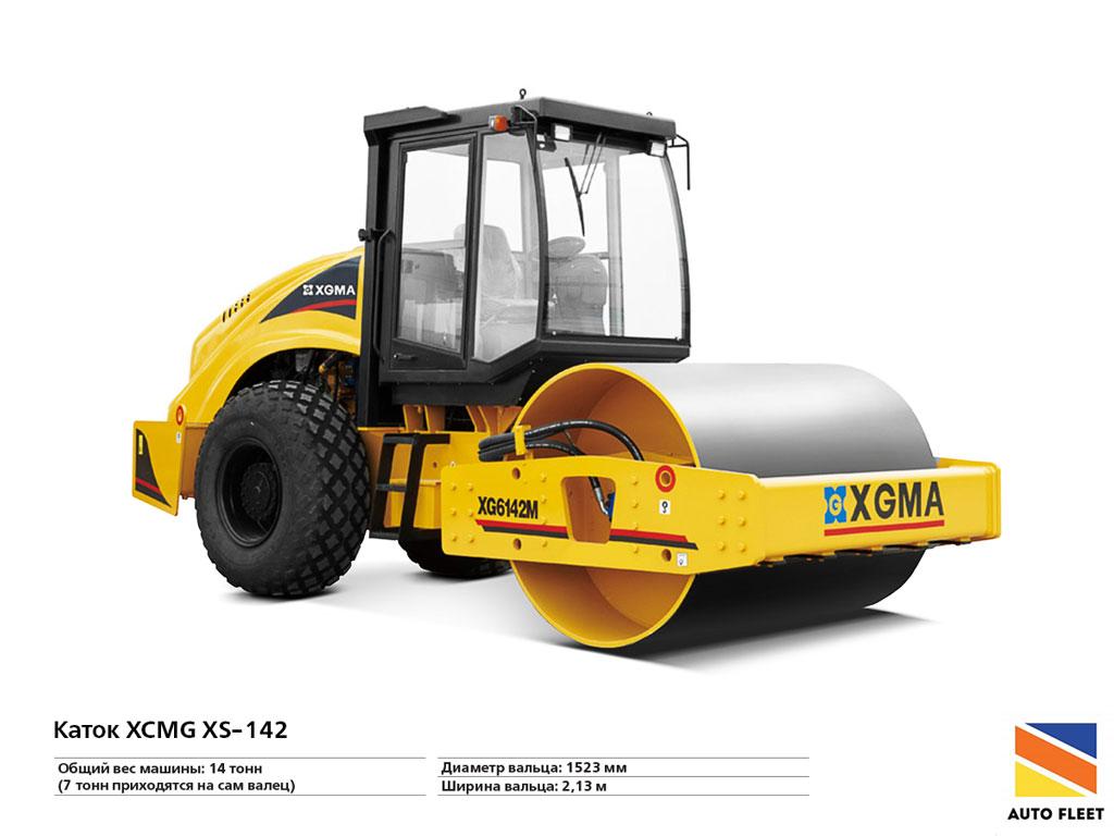 Каток-XCMG-XS-142