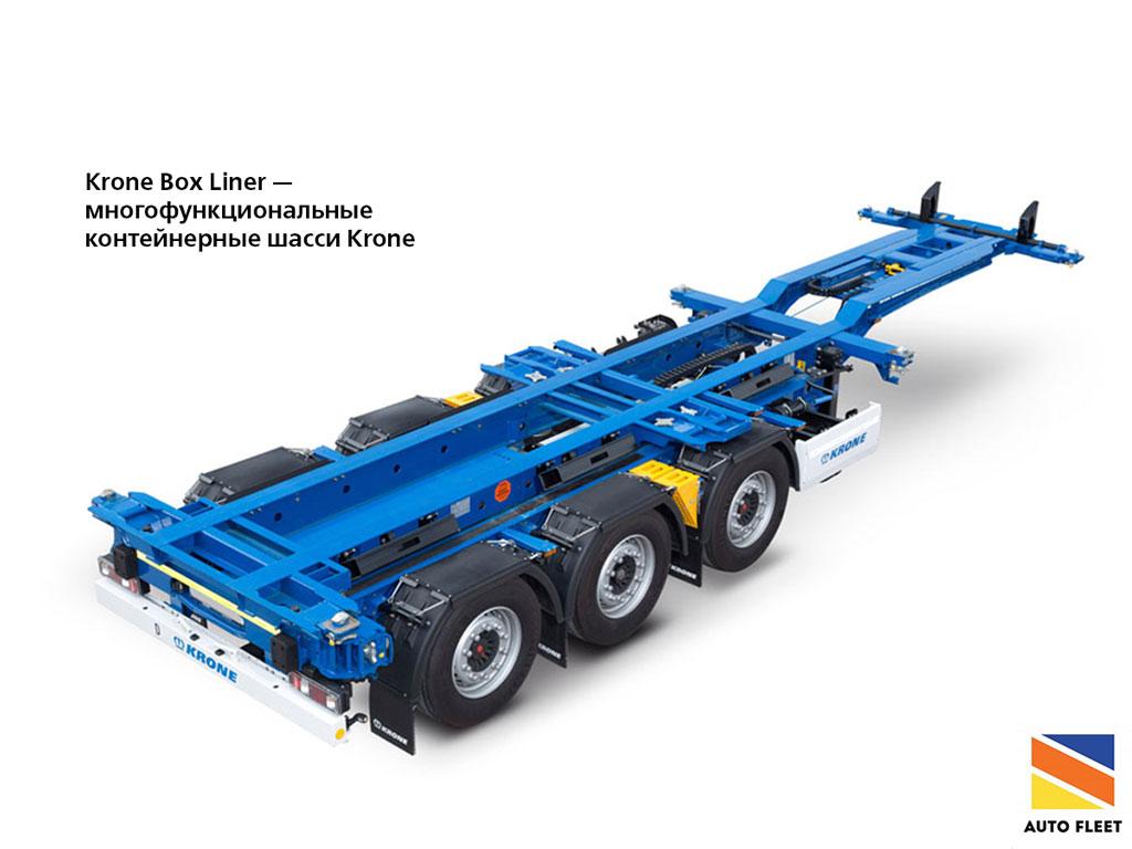 Krone Box Liner контейнеровоз