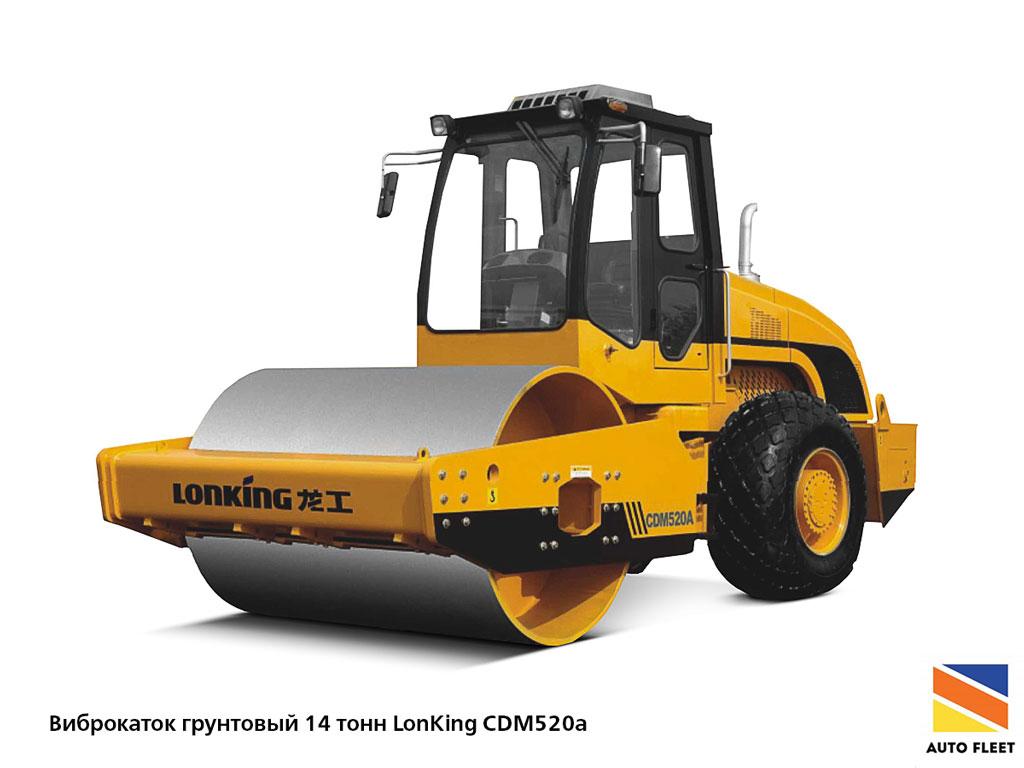 Виброкаток грунтовый 14т. LonKing CDM520a