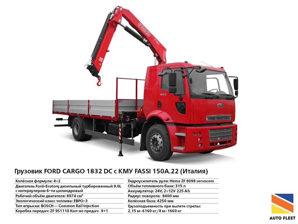 Грузовик FORD CARGO 1832 DC Купить +7 (495) 773-3494 www.auto-fleet.ru