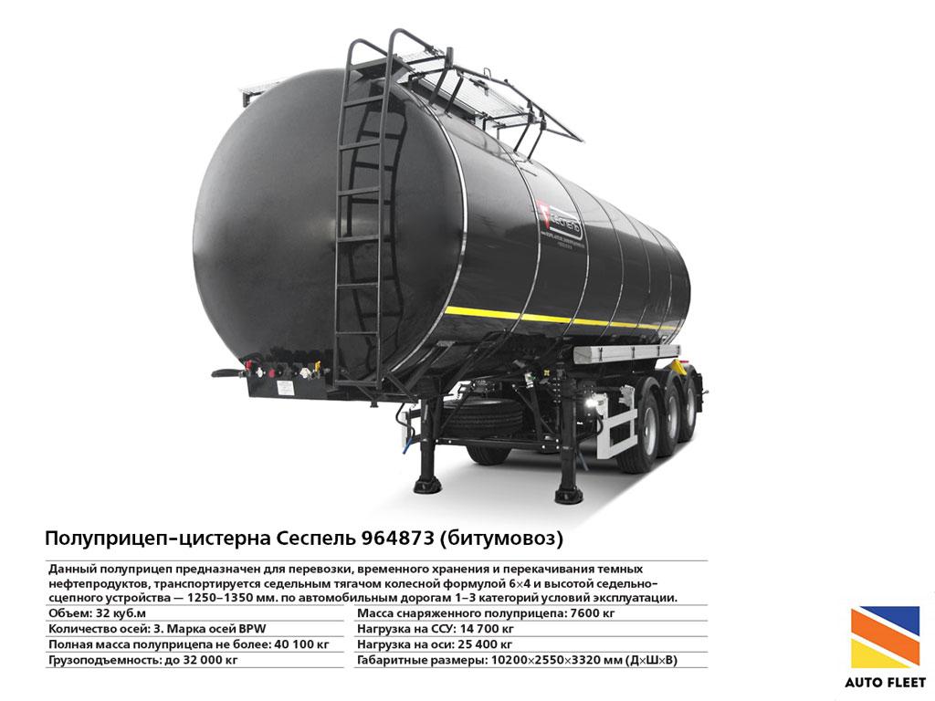 Нефтевоз Полуприцеп-цистерна Сеспель 964873 (битумовоз)