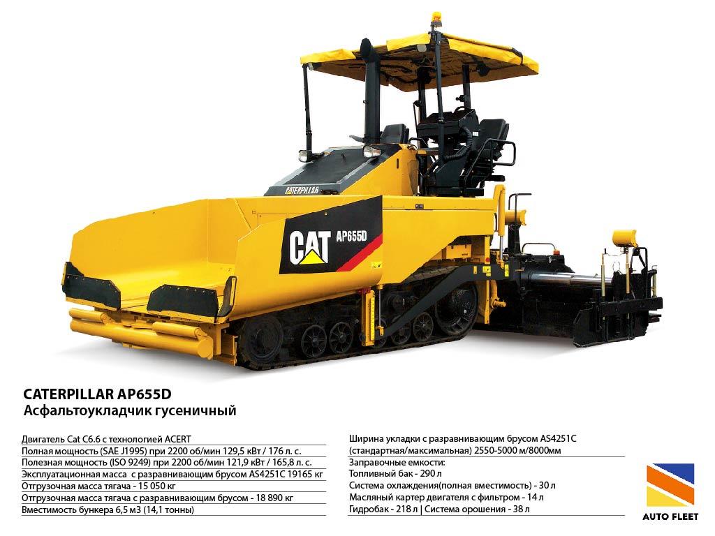Асфальтоукладчик гусеничный CAT AP655D