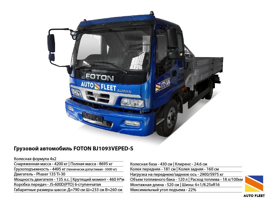 Грузовик FOTON AUMAN BJ1093VEPED-S Двигатель Phaser 135 TI-30