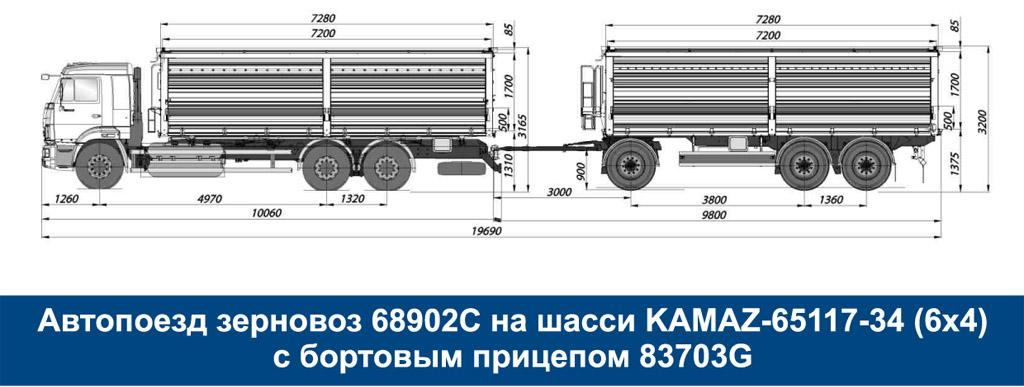 Зерновоз самосвал 68902С - автопоезд КАМАЗ 65117-34 колесная формула 6х4 купить в МОСКВЕ