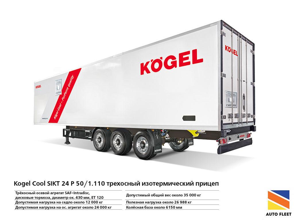 Полуприцеп-Фургон изотермический