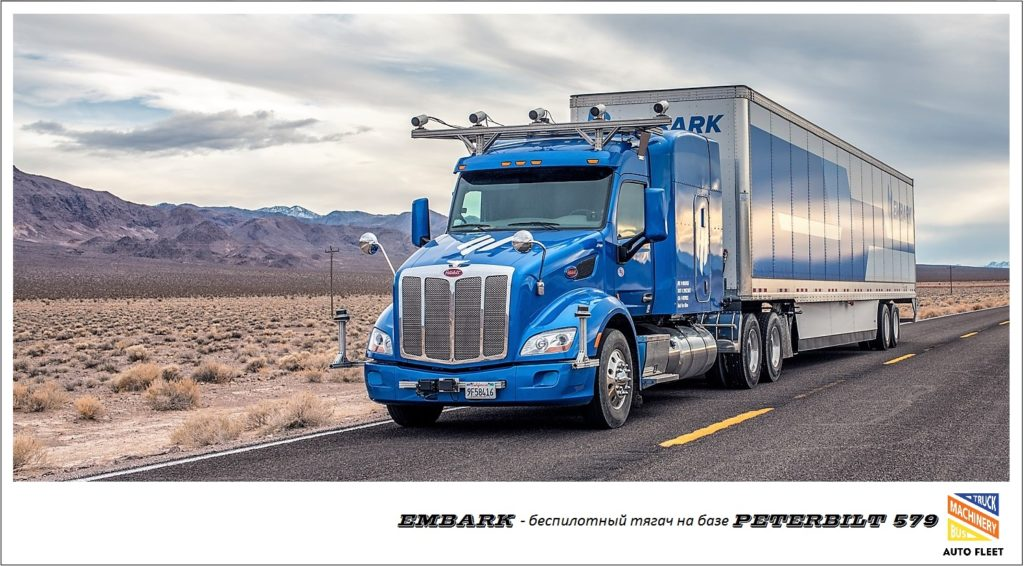 Embark Truck Peterbild 579