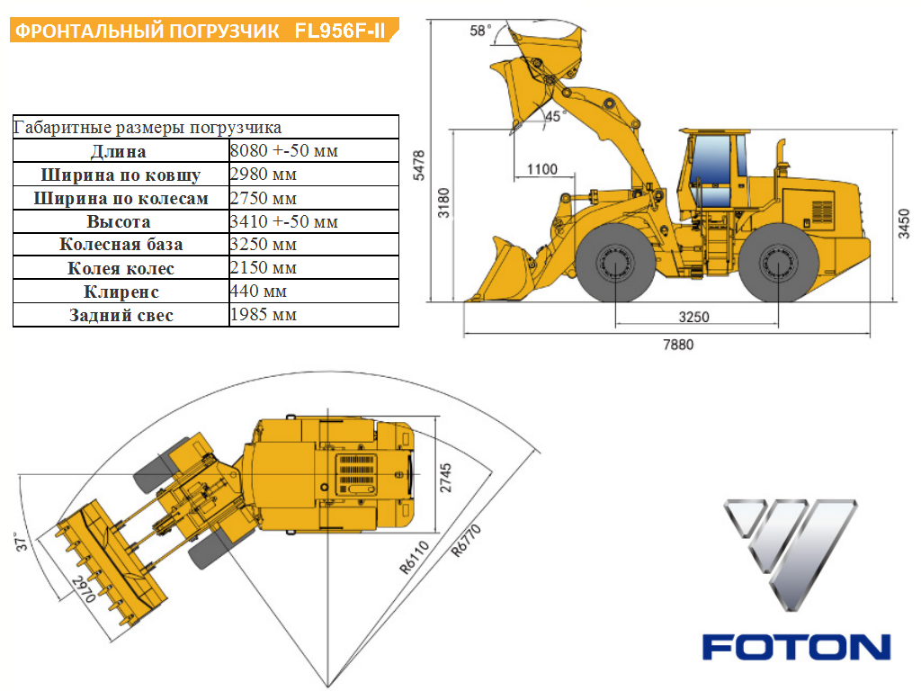 LOVOL FL956F-II Whill-loader
