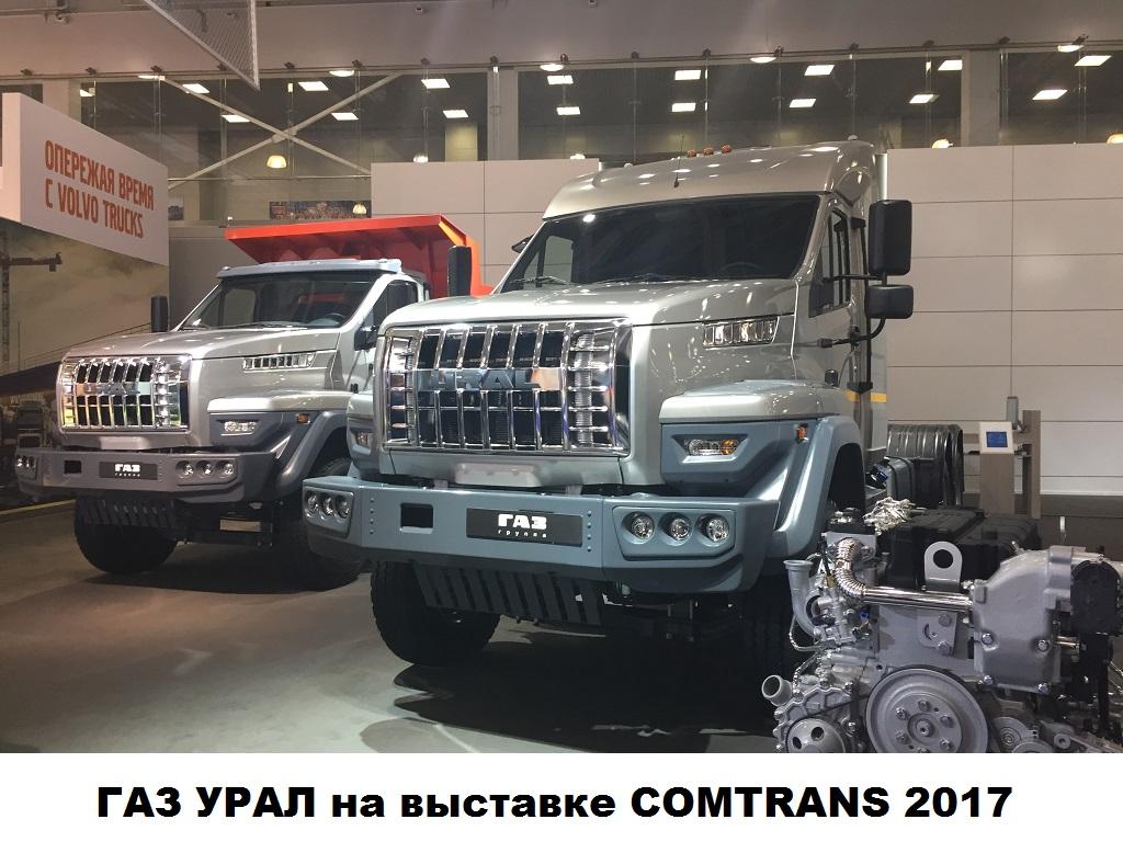 ГАЗ УРАЛ на Comtrans 2017