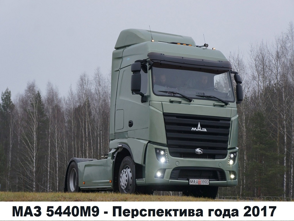 МАЗ 5440M9