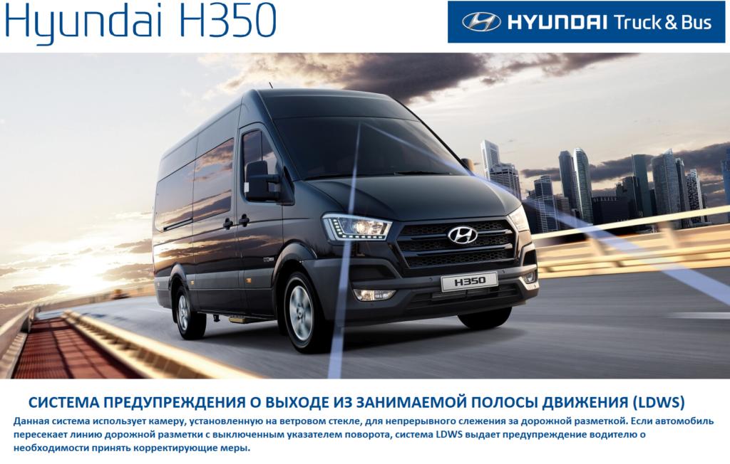 Hyundai H350 parallax4