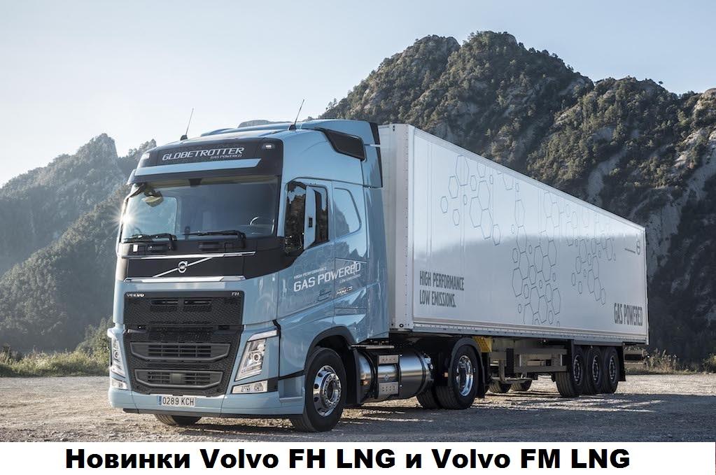 Новинки Volvo FH LNG и Volvo FM LNG